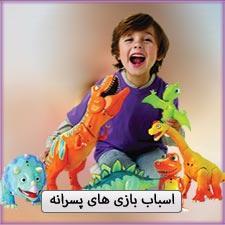 اسباب بازی , اسباب بازی پسرانه , ماشین اسباب بازی , اسباب بازی کنترلی , اسباب بازی کودک ,اسباب بازی آموزشی