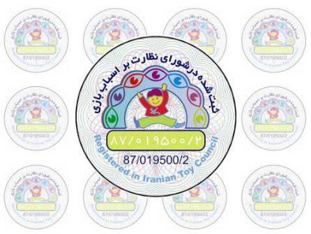 هولوگرام اسباب بازی ایرانی