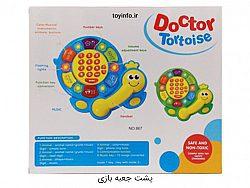 تصویر پشت جعبه اسباب بازی