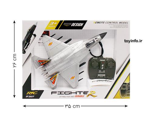 جت جنگنده کنترلی , اسباب بازی جدید پسرانه
