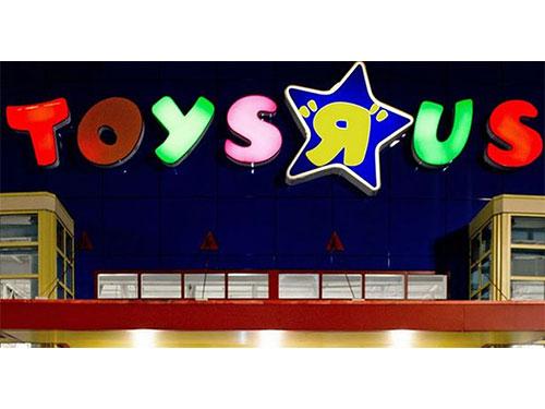 بزرگترین فروشگاه اسباب بازی