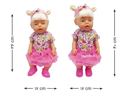 ابعاد عروسک در دو حالت