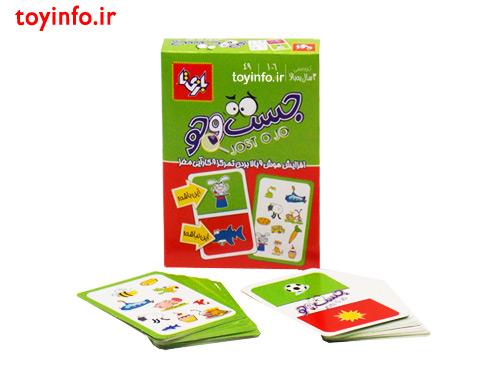بازی کارتی جستجو