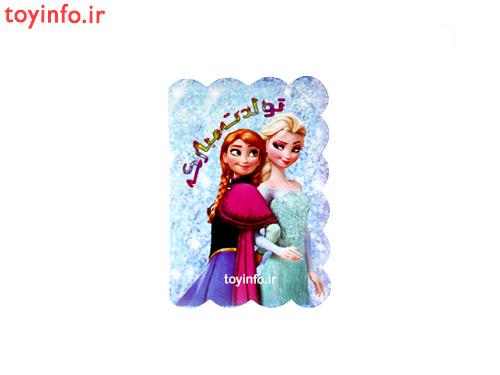 کارت پستال طرح آنا و السا براق