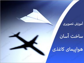 990723-airline