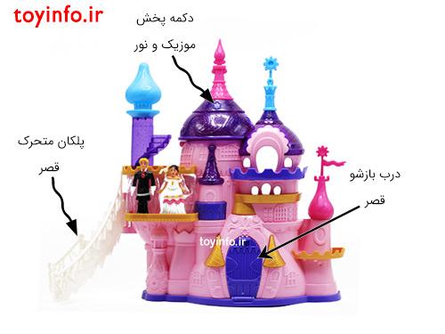 اسباب بازی قصر عروسکی, اسباب بازی جذاب برای دختر بچه ها