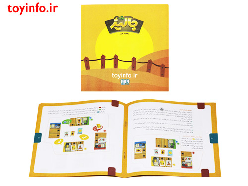 دفترچه راهنمای بازی