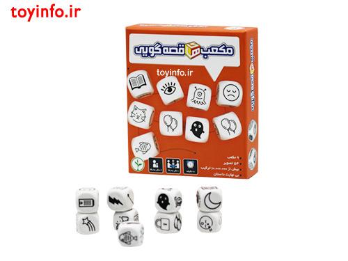 مکعب های قصه گویی , بازی فکری مناسب برای کودکان و بزرگسالان