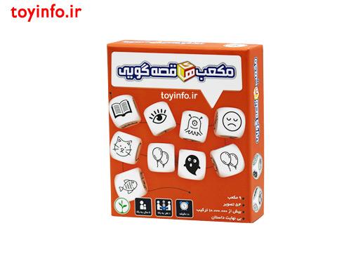 مکعب های قصه گویی با بسته بندی جعبه ای