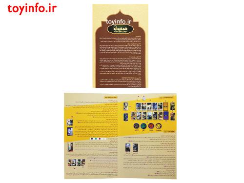 دفترچه راهنمای بازی صد دروازه